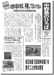 中野島のひろば2010年3・4月
