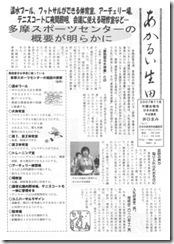 あかるい生田2007年11月