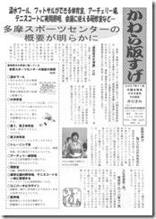 かわら版すげ2007年11月