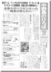 中野島のひろば2007年11月