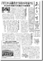 あかるい生田2008年11月