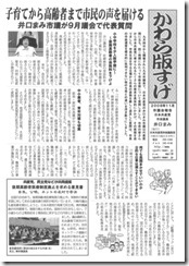 かわら版すげ2008年11月