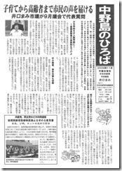 中野島のひろば2008年11月