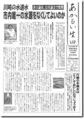 あかるい生田2008年1月