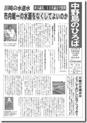 中野島のひろば2008年1月
