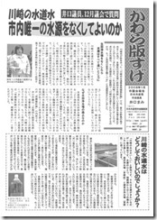 かわら版すげ2008年1月
