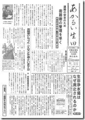 あかるい生田2008年3・4月