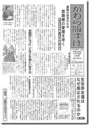 かわら版すげ2008年3・4月