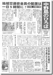 中野島のひろば2008年3・4月