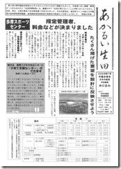 あかるい生田2008年7月