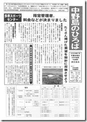 中野島のひろば2008年7月