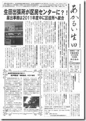あかるい生田2009年3・4月