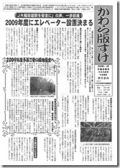 かわら版すげ2009年3・4月