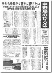 中野島のひろば2009年3・4月