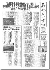 あかるい生田2009年8月