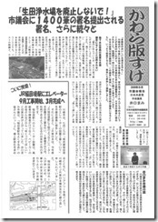 かわら版すげ2009年8月