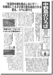 中野島のひろば2009年8月
