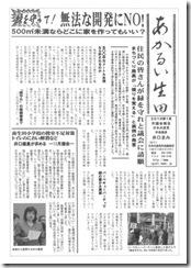 あかるい生田2010年1月