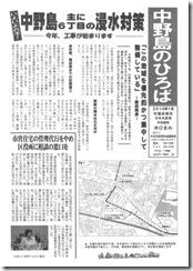 中野島のひろば2010年1月