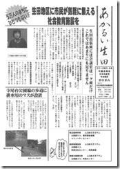 あかるい生田2010年3・4月