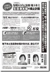 明るい川崎3月号外(水道・井口)