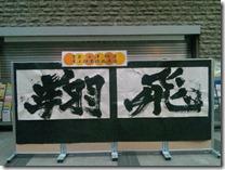 金沢翔子1