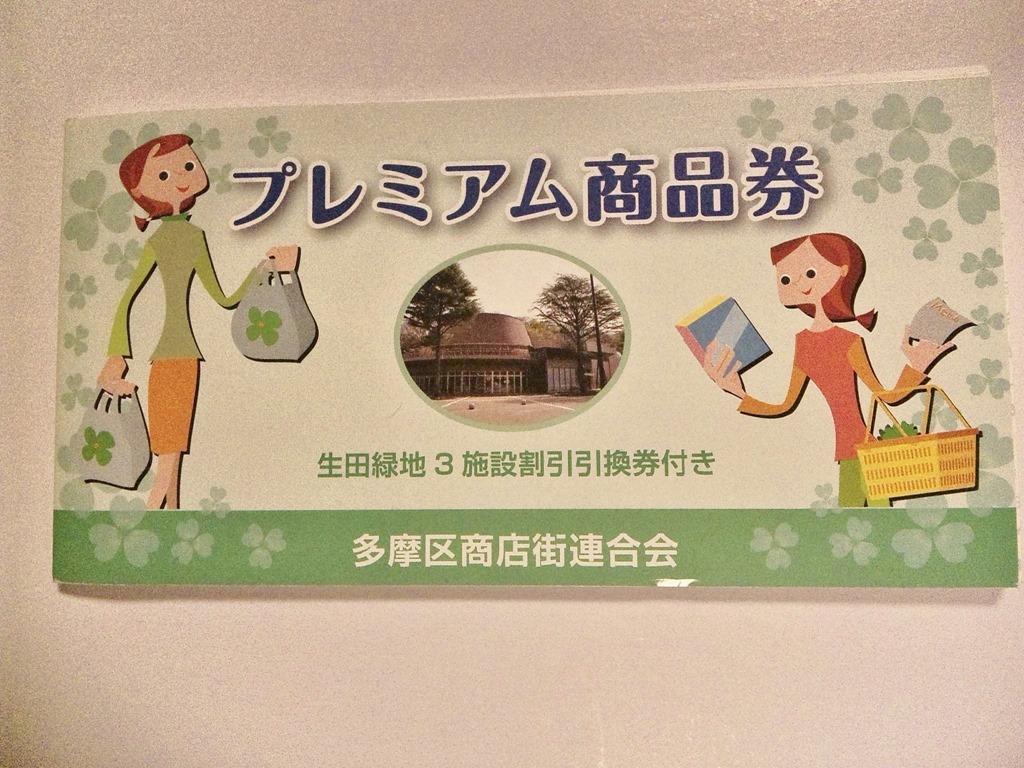 商品 プレミアム 券 市 付き 川崎