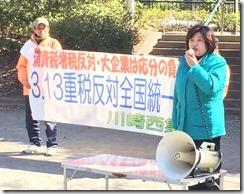 重税反対集会