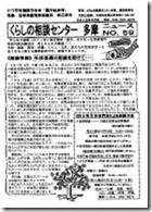 !センターニュース59~pdf!00001N