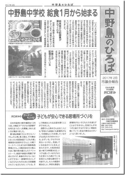 中野島の広場201702_ページ_1