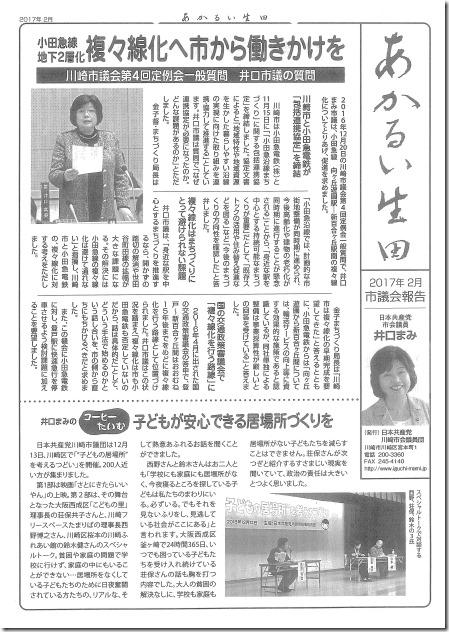 明るい生田201702_ページ_1