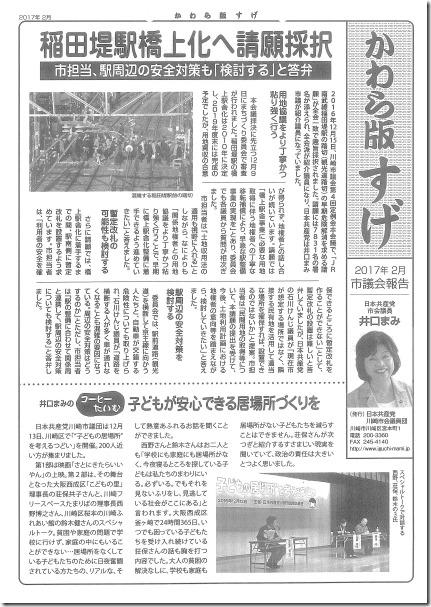 かわら版すげ201702_ページ_1