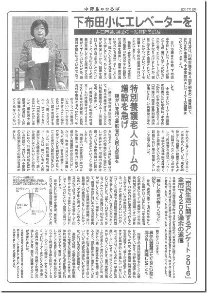 中野島の広場201702_ページ_2