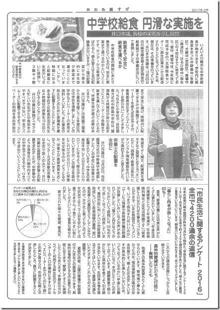 かわら版すげ201702_ページ_2