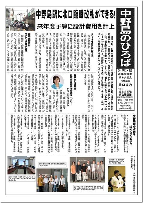 中野島の広場1702 中野島駅臨時改札2