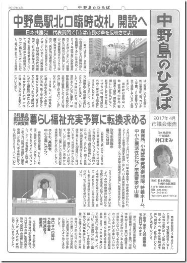 中野島の広場1704_ページ_1