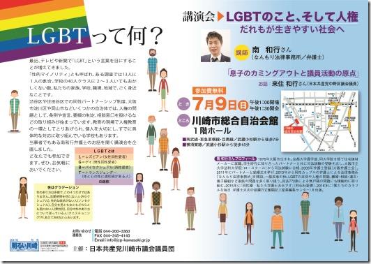 7.9LGBT講演会チラシ確定