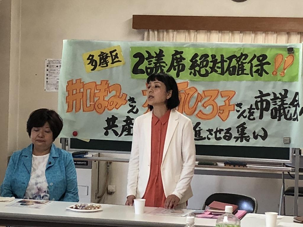 中野島地域で共産党のつどいを開...