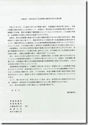 水道法意見書_ページ_2