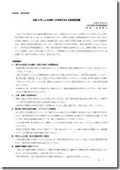 台風19号緊急要望書