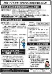 川北 災害ニュース4号