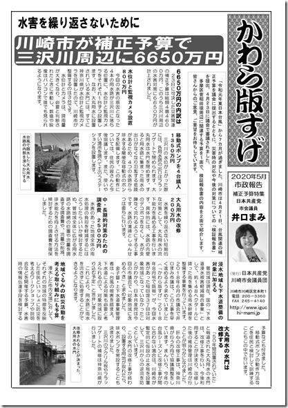2020年5月稲田堤台風特集1面