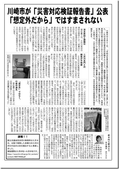 2020年5月稲田堤台風特集2面