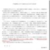 6月議会報告--中国の海警法に抗議する2つの意見書案が出ました