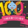 川崎市の水道が100周年を迎えました